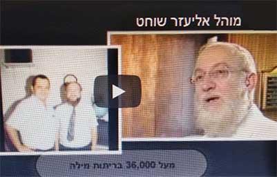 המוהל אליעזר שוחט - עם אהוד ברק